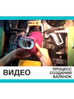 Процесс производства валенка Фома