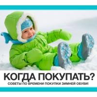 Когда лучше покупать зимнюю обувь? Подскажем!
