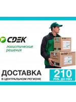 Доставка в ЦР России 210 рублей