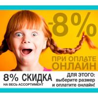 Как купить обувь дешевле на 8%!