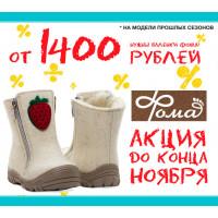 Валенки Фома от 1400 рублей!