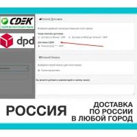 Налажена доставка по России!